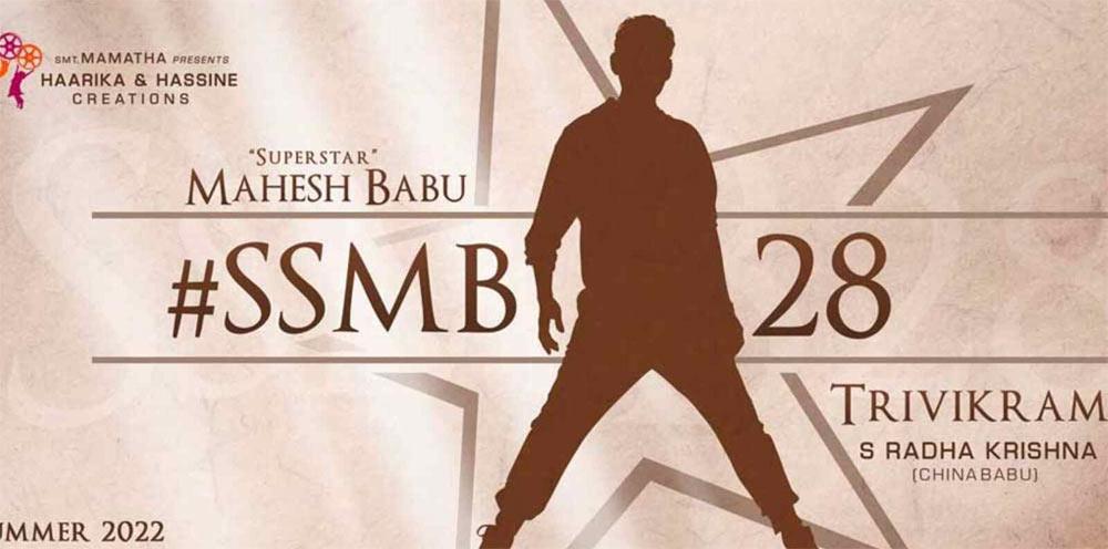 mahesh babu,trivkram ssmb28,mahesh new movie title,mahesh - trivikram combo title,pardhu movie,ssmb28 title pardhu  మహేష్ - త్రివిక్రమ్ ఇంట్రెస్టింగ్ టైటిల్