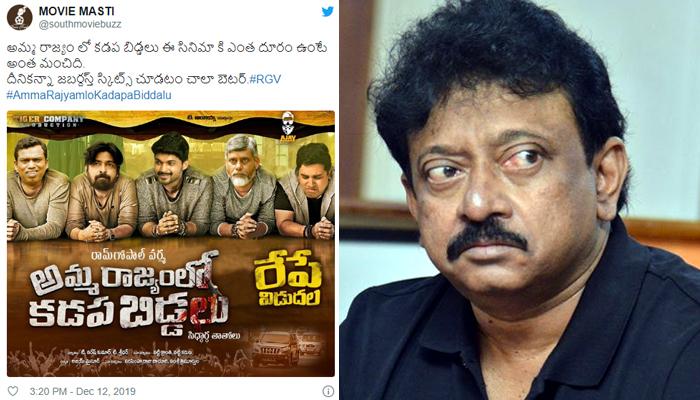 jabardasth comedy show,rgv,amma rajyam movie,amma rajyam lo kadapa biddalu,netizens  ఆర్జీవీ 'అమ్మరాజ్యం..' కంటే జబర్దస్తే బెటరట!