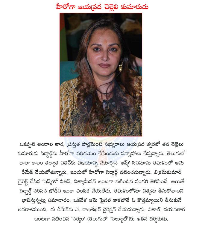 jayaprada,indian actress jayaprada,tollywood actor nitin,telugu movie ishq,siddharth,director vikram kumar,nithya menon,  jayaprada, indian actress jayaprada, tollywood actor nitin, telugu movie ishq, siddharth, director vikram kumar, nithya menon,