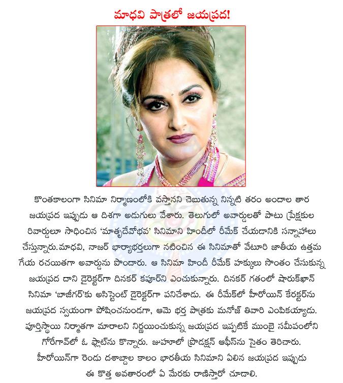 jayaprada,telugu actress jayaprada,telugu movie matru devo bhava,matru devo bhava remake in hindi,jayaprada produced hindi remake of matru devo bhava jayaprada turned producer,jayaprada into film production  jayaprada, telugu actress jayaprada, telugu movie matru devo bhava, matru devo bhava remake in hindi, jayaprada produced hindi remake of matru devo bhava jayaprada turned producer, jayaprada into film production