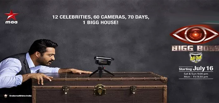 jr ntr,bigg boss show,star maa channel,12 members participates,host jr ntr  బడ్జెట్ భారీగానే పెడుతున్నారు.. ఫలితం చూడాలి!