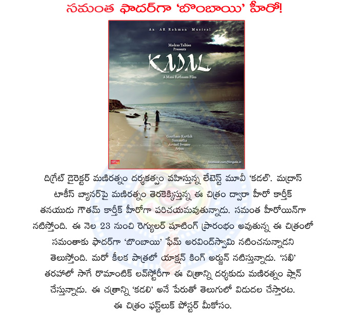 kadal movie,kadal movie first look,director maniratnam,actress samantha,hero gowtam,action king arjun,samantha father charector aravind swami  kadal movie, kadal movie first look, director maniratnam, actress samantha, hero gowtam, action king arjun, samantha father charector aravind swami