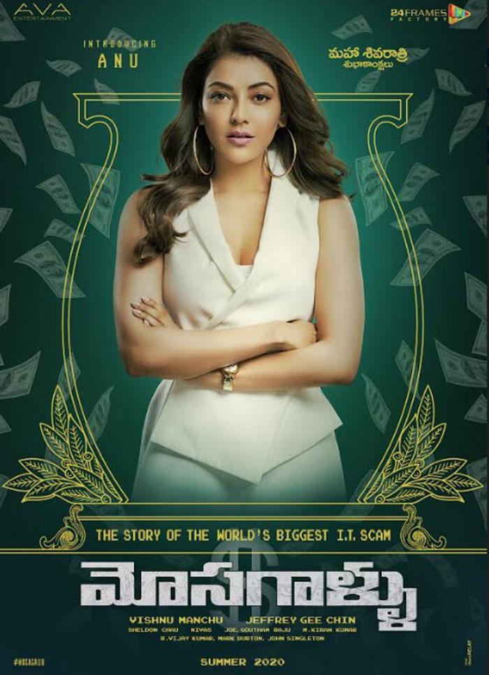 kajal agarwal,look,mosagallu movie,release  'మోసగాళ్ళు' చిత్రంలో కాజల్ లుక్ ఇదే!