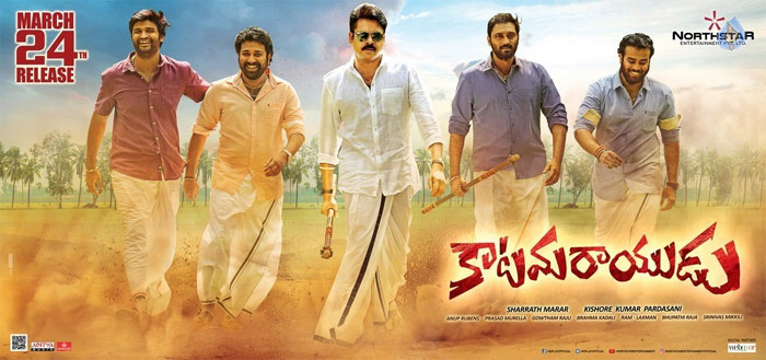 katamarayudu,pawan kalyan,katamarayudu three days collections,katamarayudu world wide collections  రాయుడి 3 డేస్ వరల్డ్ వైడ్ కలెక్షన్స్..!