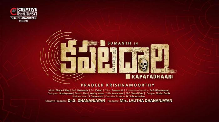 king nagarjuna,sumanth,kapatadhaari,title,motion poster,release  నాగ్ ఆవిష్కరించిన 'కపటధారి' మోషన్ పోస్టర్
