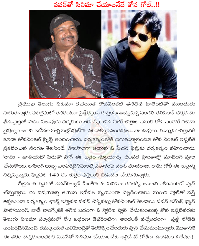 kona venkat,pawan kalyan,kona venkat target pawan kalyan,kona venkate interested to direct pawan kalyan,pawan kalyan craze,kona venkat director,kona venkat wants to direct pawan kalyan,power star pawan kalyan movies  kona venkat, pawan kalyan, kona venkat target pawan kalyan, kona venkate interested to direct pawan kalyan, pawan kalyan craze, kona venkat director, kona venkat wants to direct pawan kalyan, power star pawan kalyan movies