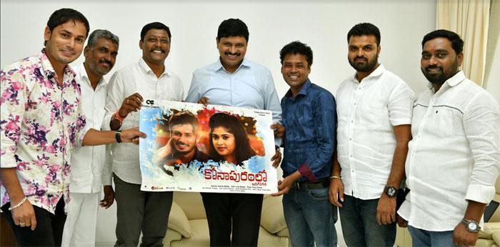 santhosh kumar,konapuram lo jarigina katha,trailer,poster,launch  కోనాపురంలో జరిగిన కథ ట్రైలర్ విడుదల