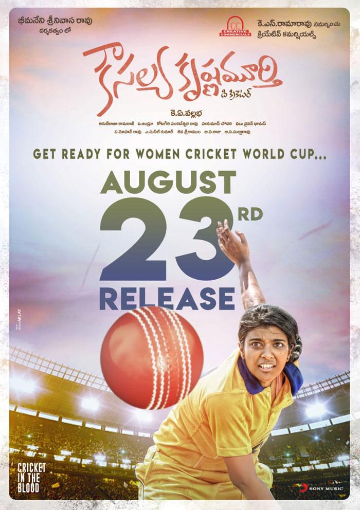 kousalya krishnamurthy,movie,release,august 23  ఆగస్ట్ 23న 'కౌసల్య కృష్ణమూర్తి' వస్తోంది