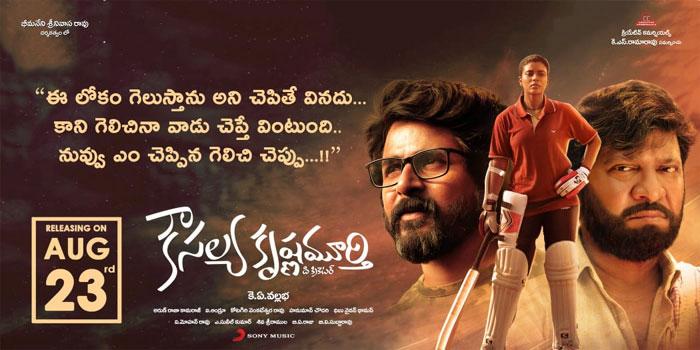 kousalya krishnamurthy,trailer,release  'కౌసల్య కృష్ణమూర్తి' ట్రైలర్ అదిరింది