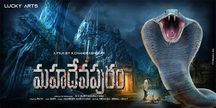 mahadevapuram movie,story line,first look,k chandra sekhar  'మహదేవపురం'లో మ్యాటర్ ఇదే..!