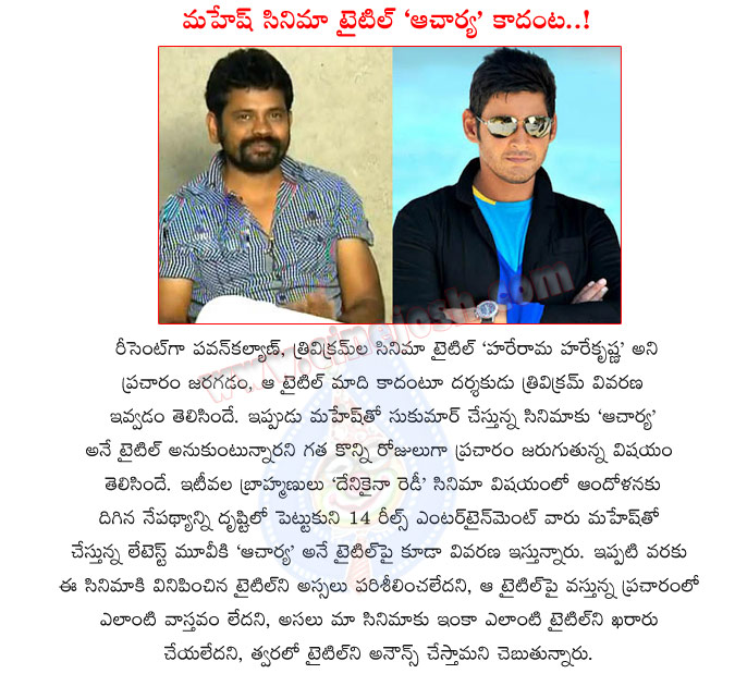 mahesh babu,aacharya movie,aacharya not confirm,no title for mahesh and sukku movie,mahesh babu with sukumar,14 reels entertainment,prince mahesh babu movie,aacharya title,denikaina ready controversy,prince mahesh babu movie  mahesh babu,aacharya movie,aacharya not confirm,no title for mahesh and sukku movie,mahesh babu with sukumar,14 reels entertainment,prince mahesh babu movie,aacharya title,denikaina ready controversy,prince mahesh babu movie