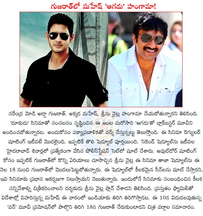 mahesh,mahesh babu,srinu vaitla,aagadu,aagadu new shoot in gujarat,srinu vaitla aagadu,14 reels entertainment,tamanna,mahesh babu plays the role of a cop,tamanna playing cop,narendra modi,gujarat,  mahesh,mahesh babu,srinu vaitla,aagadu,aagadu new shoot in gujarat,srinu vaitla aagadu,14 reels entertainment,tamanna,mahesh babu plays the role of a cop,tamanna playing cop,narendra modi,gujarat,