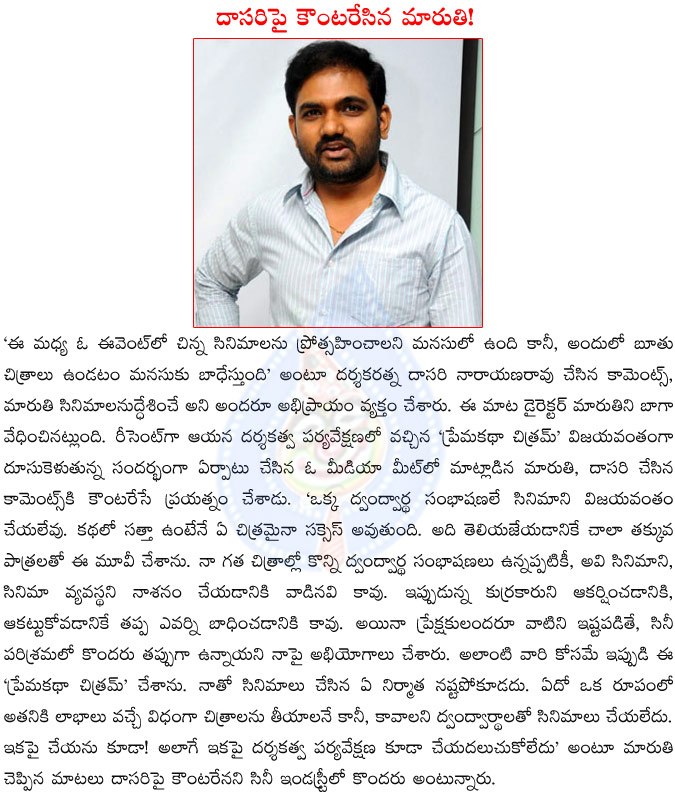 maruthi,premakatha chitram,maruthi counter on dasari narayana rao,director dasari,abuse meaning words,premakatha chitram result,director maruthi clarity on premakatha chitram,eerojullo,bus stop,director maruthi movies,romance,kotha janta  maruthi, premakatha chitram, maruthi counter on dasari narayana rao, director dasari, abuse meaning words, premakatha chitram result, director maruthi clarity on premakatha chitram, eerojullo, bus stop, director maruthi movies, romance, kotha janta