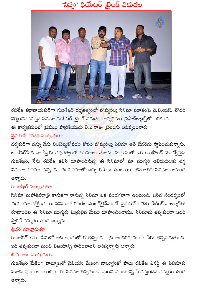 mass maha raj raviteja,hero raviteja,ravi teja new movie nippu,nippu movie trailer launch,producer yvs chowdari,director gunashekar,sreedhar,ba raju,prasad labs,nippu movie release date  mass maha raj raviteja,hero raviteja,ravi teja new movie nippu,nippu movie trailer launch,producer yvs chowdari,director gunashekar,sreedhar,ba raju,prasad labs,nippu movie release date