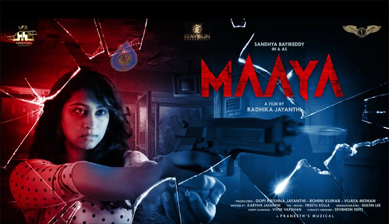 maya movie,true movie,maya first look,true title logo released,  మాయ ఫస్ట్ లుక్, ట్రు టైటిల్ లోగో విడుదల!