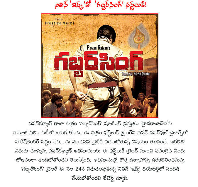 mega power star pawan kalyan,pawan new movie,gabbar singh,hero nithin,ishq,nithin new movie ishq,ramoji filim city,gabbar singh movie first look trailer,director harish shankar,gabbar singh movie first look trailer,release date  mega power star pawan kalyan,pawan new movie,gabbar singh,hero nithin,ishq,nithin new movie ishq,ramoji filim city,gabbar singh movie first look trailer,director harish shankar,gabbar singh movie first look trailer,release date