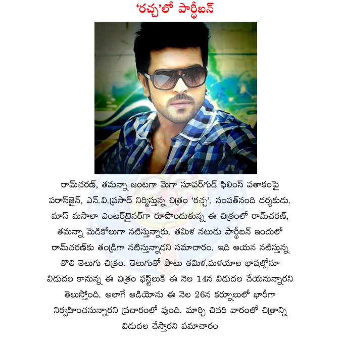 mega power star,hero ramcharan,ram new movie rachcha,tamanna,megasuper good films banner,parasjain,n.v.prasad,parthiban,ram charan new movie details,release date,rachcha movie in telugu,tamil,malayalam languages,ram new movie  mega power star, hero ramcharan, ram new movie rachcha, tamanna, megasuper good films banner, parasjain, n.v.prasad, parthiban, ram charan new movie details, release date, rachcha movie in telugu, tamil, malayalam languages, ram new movie