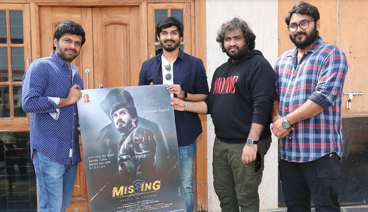 missing movie,first look,anil ravipui,harsha narra  'మిస్సింగ్' ఫిల్మ్ ఫస్ట్ లుక్ విడుదల