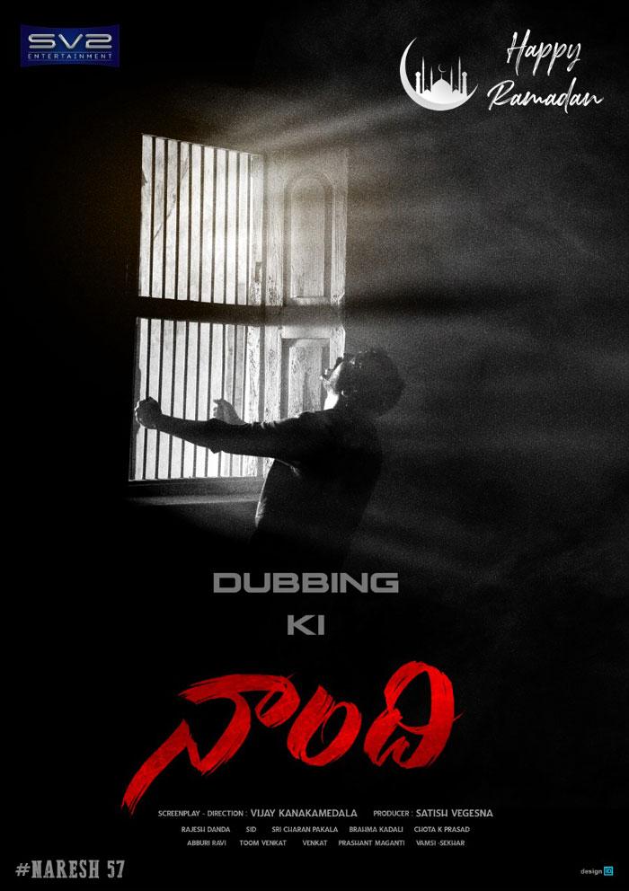 naandi movie,allari naresh,naandi movie dubbing,allari naresh new film  డబ్బింగ్కు 'నాంది' పలుకుతున్నారు
