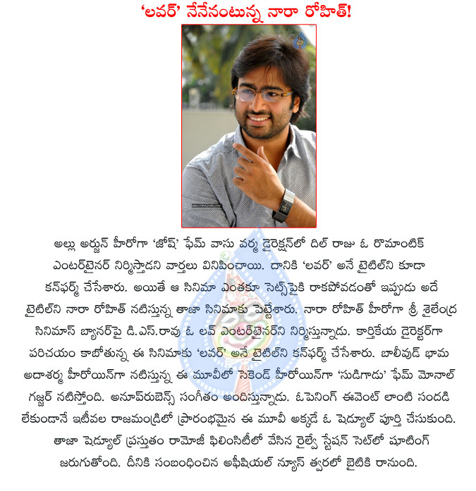 nara rohit,allu arjun title change to nara rohit,lover movie,lover movie details,nara rohit new movie title,lover movie details,nara rohit as the lover,lover telugu movie,karthikeya director,ds rao producer,nara rohit lover movie details  nara rohit, allu arjun title change to nara rohit, lover movie, lover movie details, nara rohit new movie title, lover movie details, nara rohit as the lover, lover telugu movie, karthikeya director, ds rao producer, nara rohit lover movie details