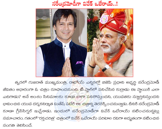 narendra modi,vivek oberoi,vivek oberoi acted in narendra modi role,movie on narendra modi,bollywood,bjp president,gujarat  narendra modi,vivek oberoi,vivek oberoi acted in narendra modi role,movie on narendra modi,bollywood,bjp president,gujarat