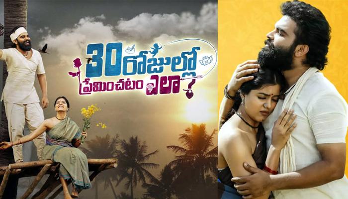 anchor pradeep,30 rojullo preminchadam ela,release,pradeep machiraju,june  ప్రదీప్ ఆశలు ఆవిరి.. జూన్ వరకు కష్టమే!