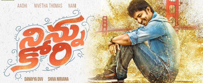 ninnu kori review,ninnu kori movie review,telugu movie ninnu kori review,nani ninnu kori review,nivetha thomas,aadhi pinisetty  సినీజోష్‌ రివ్యూ: నిన్నుకోరి