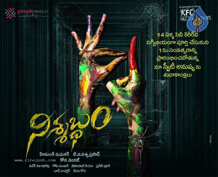 anushka,nishabdham,movie,title look,released  అనుష్క 'నిశ్శబ్దం'గా వస్తోంది