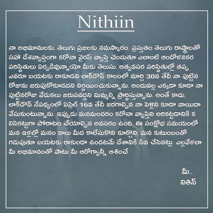 nithiin,marriage,postponed,birthday celebrations  నా పెళ్లిని వాయిదా వేసుకుంటున్నా: నితిన్