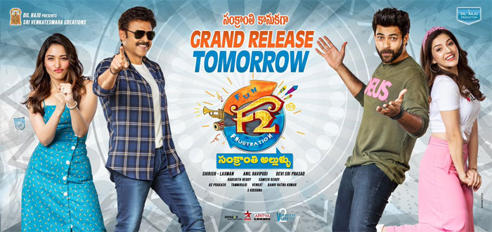f2,venkatesh,advance bookings,very bad,varun tej,f2 movie,anil ravipudi  'ఎఫ్ 2'.. ఇంకెప్పుడు లేచేది..?