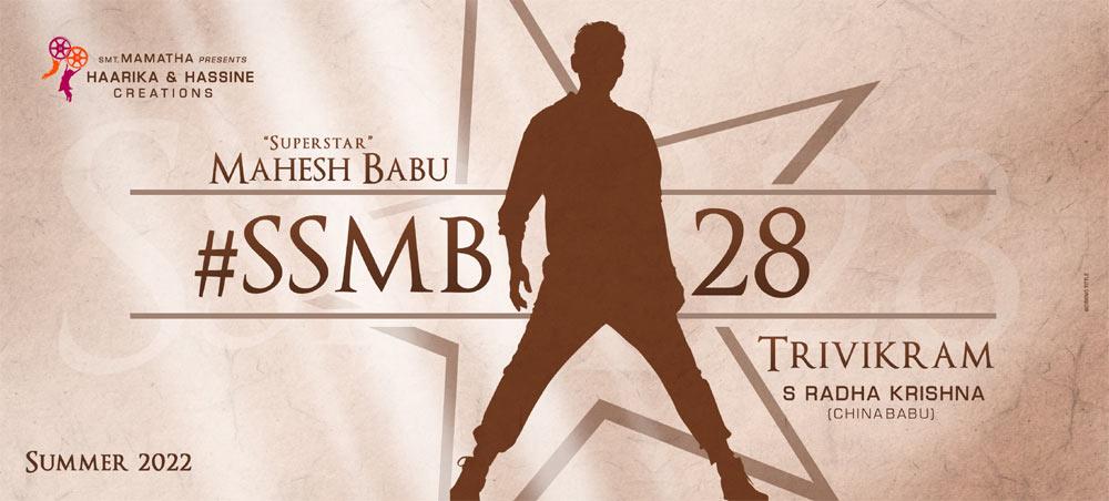 mahesh bbau,trivikram,athadu,khaleza movie,mahesh - trivikram combo,11 years,mahesh babu ssmb28,ssmb28 movie  SSMB28 ఎనౌన్సమెంట్ వచ్చేసింది