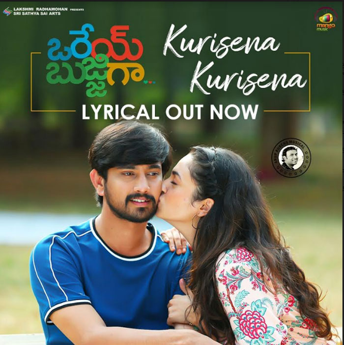 mega prince,varun tej,raj tarun,orey bujjiga,movie,first single,launch  'ఒరేయ్ బుజ్జిగా..' ఫస్ట్ సింగిల్ వచ్చేసింది