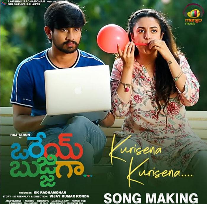 raj tarun,orey bujjiga,movie,song making,video,release  'ఒరేయ్ బుజ్జిగా..' మేకింగ్ వీడియో వచ్చింది