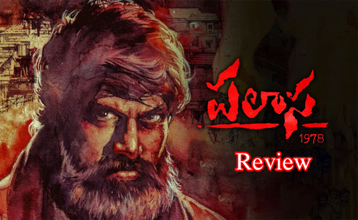 palasa 1978,palasa 1978 review,palasa 1978 rating,cinejosh review palasa 1978  సినీజోష్ రివ్యూ: పలాస 1978