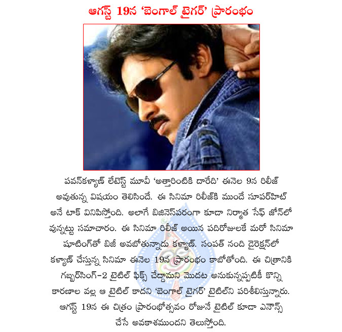 pawan kalyan latest movie details,attarintiki daaredi releasing on 9th august,pawan kalyan and sampath nandi combo movie opening on 19th august,pawan kalyan next movie title bengal tiger  pawan kalyan latest movie details, attarintiki daaredi releasing on 9th august, pawan kalyan and sampath nandi combo movie opening on 19th august, pawan kalyan next movie title bengal tiger