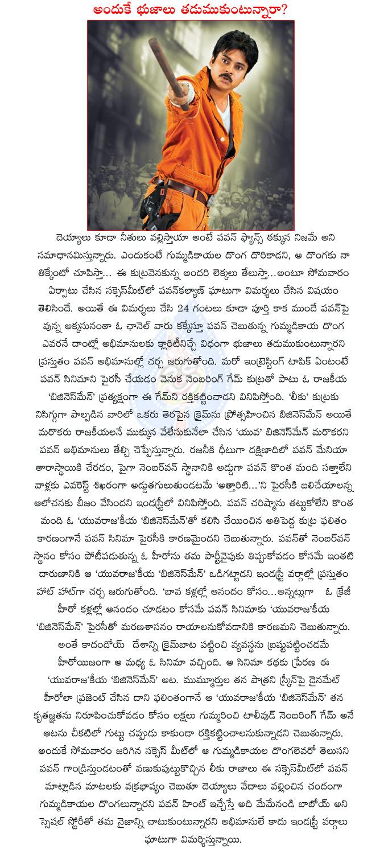 pawan kalyan sensational comments,pawan kalyan,pawan kalyan attarintiki daredi,attarintiki daredi,pawan kalyan attarintiki daredi controversy,pawan kalyan controversial comments,