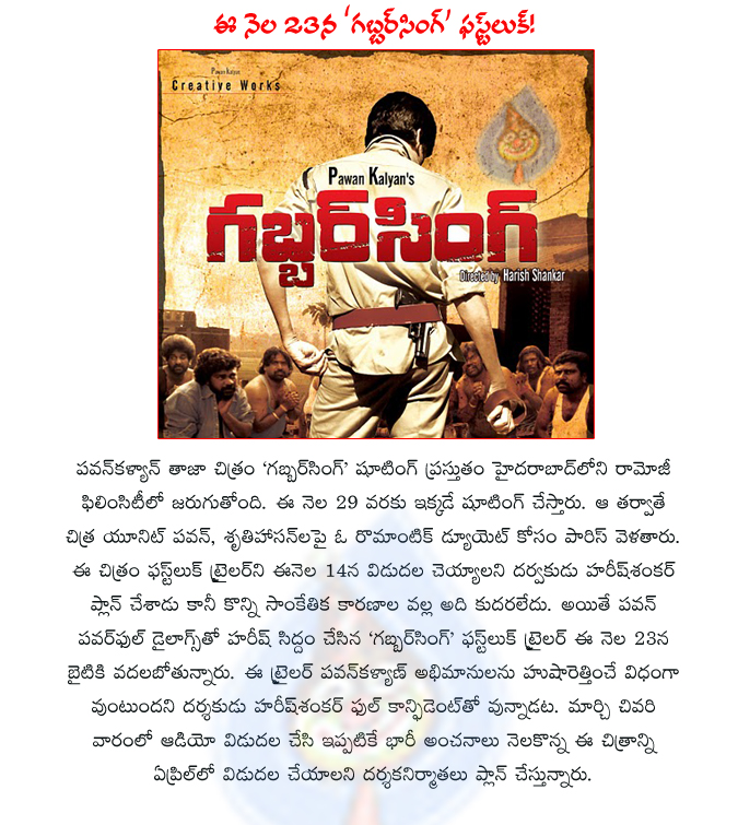 pawar star pawan kalyan,hero pawan kalyan,pawan new movie,gabbarsingh,shruti hassan,pawan new movi trailer,pawan new movie,release date,pawan new movie song details,music director devi sri prasad,jalsa,pawan new movie details  pawar star pawan kalyan,hero pawan kalyan,pawan new movie,gabbarsingh,shruti hassan,pawan new movi trailer,pawan new movie,release date,pawan new movie song details,music director devi sri prasad,jalsa,pawan new movie details