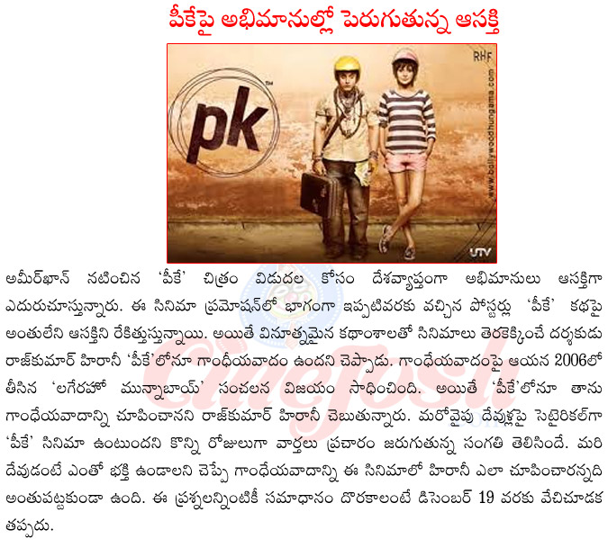 pk release date,gandhi philosophy in pk,aamir khan in pk,aamir khan pk polters,aamir khan upcoming films,rajkumar hirani upcoming films,anushka sharma hot,asushka sharmaupcoming films  pk release date, gandhi philosophy in pk, aamir khan in pk, aamir khan pk polters, aamir khan upcoming films, rajkumar hirani upcoming films, anushka sharma hot, asushka sharmaupcoming films