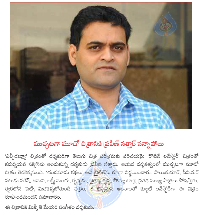 praveen sattar new film news,chandadamama kathalu directing by praveen sattar lbw fame praveen sattaru new film titled as chandamama kathalu  praveen sattar new film news,chandadamama kathalu directing by praveen sattar lbw fame praveen sattaru new film titled as chandamama kathalu