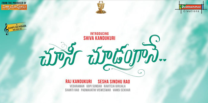 siva kandukuri,new film,title,choosi choodamgane  శివ కందుకూరి సినిమా టైటిల్ ఫిక్స్..!