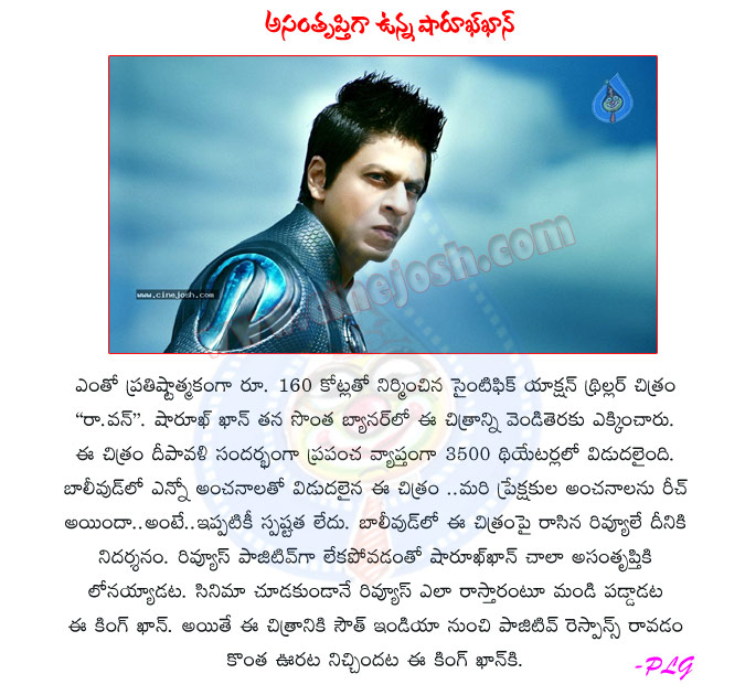 ra one,shahrukh khan disappoints with ra one movie,shahrukh