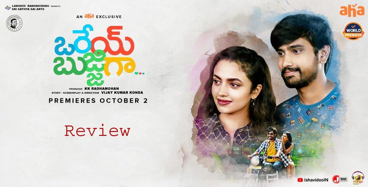 orey bujjigaa movie review,orey bujjiga review,raj tarun,malavika,vijaykumar konda,hebah patel,cinejosh review orey bujjigaa  ఓటీటీ రివ్యూ: ఒరేయ్ బుజ్జిగా..