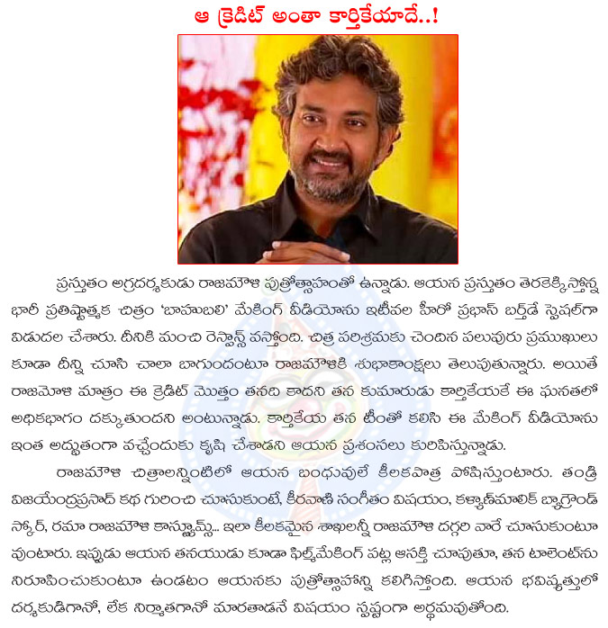 rajamouli,karthikeya,rajamouli son karthikeya,babubali movie making video credit,ss rajamouli proud his son,prabhas,karthikeya work in bahubali making video  rajamouli, karthikeya, rajamouli son karthikeya, babubali movie making video credit, ss rajamouli proud his son, prabhas, karthikeya work in bahubali making video