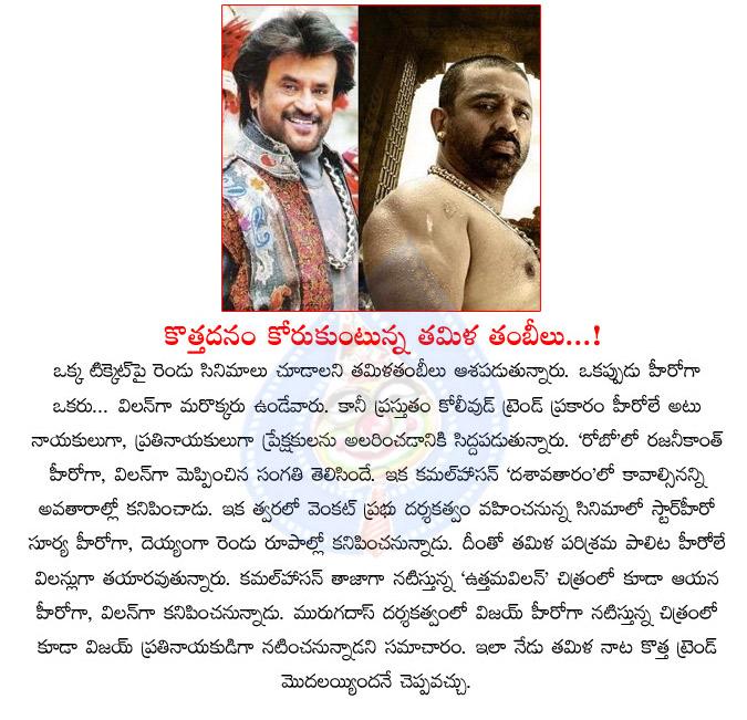 rajanikanth,kamalhaasan,hero and vilan carectores,robo,dasavataram movie,venkat prabhu,surya,tamil cinema industry,murugadas,hero vijay,tamil cinema new trend  rajanikanth, kamalhaasan, hero and vilan carectores, robo, dasavataram movie, venkat prabhu, surya, tamil cinema industry, murugadas, hero vijay, tamil cinema new trend