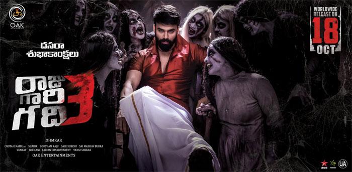 raju gari gadhi 3,movie,release,october 18  'రాజుగారిగది 3' విడుదల తేదీ ఫిక్స్!