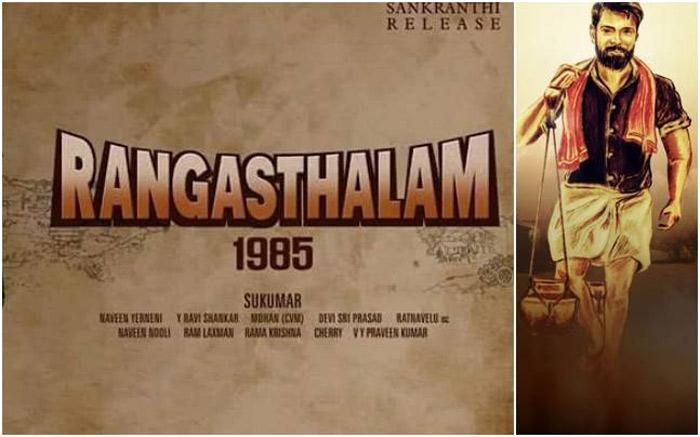 ram charan,director sukumar,samantha,rangasthalam 1985 movie  మెగా ట్రేడ్మార్క్ని సాధించే సత్తా చరణ్కు ఉందా?