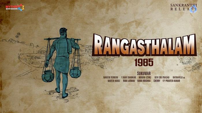 rangasthalam 1985,rc 11 film title,mega power star,rangasthalam,ram charan,sukumar  రామ్ చరణ్, సుకుమార్ ల 'రంగస్థలం'..!