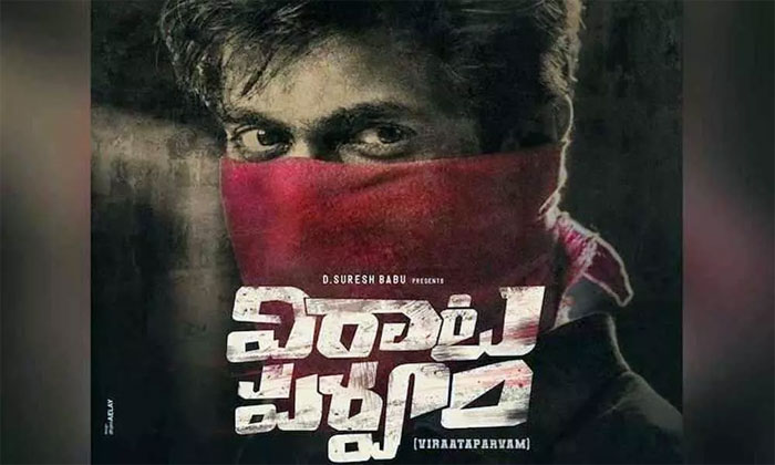 hero rana daggubati,virataparvam,movie,kerala,latest,update  'విరాటపర్వం'లోకి అడుగెట్టిన రానా!
