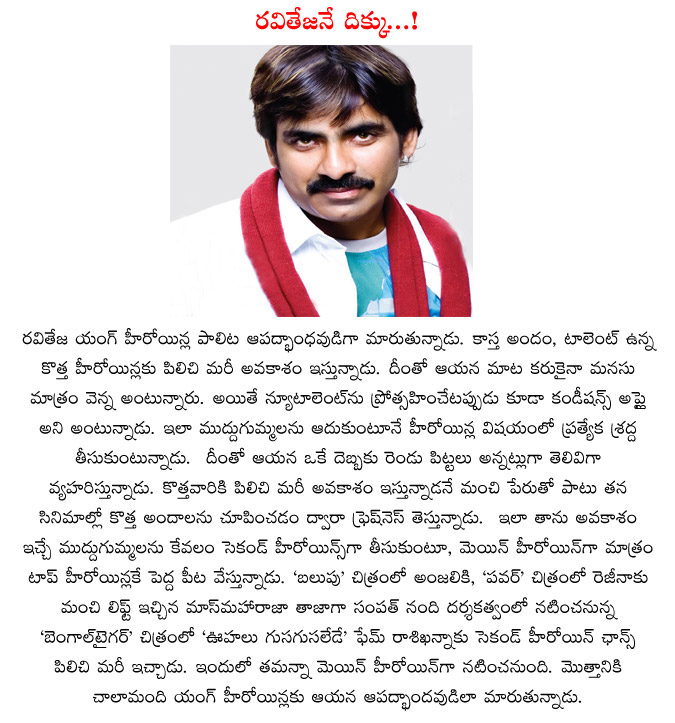 raviteja,heroines,raviteja gives life to heroines,rashi khanna selected in raviteja movie,massraja raviteja,mass maharaj,raviteja heroine,life  raviteja, heroines, raviteja gives life to heroines, rashi khanna selected in raviteja movie, massraja raviteja, mass maharaj, raviteja heroine, life