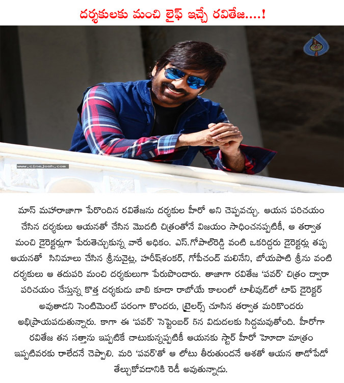 raviteja,mass raja raviteja,raviteja power movie,september 5th release,raviteja movies,power telugu movie  raviteja, mass raja raviteja, raviteja power movie, september 5th release, raviteja movies, power telugu movie